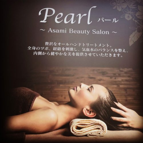 Pearl看板